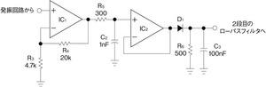 図2ローパスフィルタ/包絡線検波回路