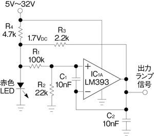 図1 ランプ信号の発生回路