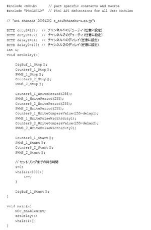リスト1 ディレイパターンを生成するためのコード