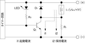 図2 ソレノイド用の節電回路