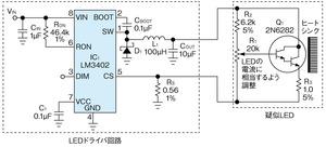 図1 疑似LEDを使用したドライバ回路用試験回路
