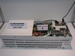 写真4 フルSiCパワーモジュールを適用したパワーコンディショナ