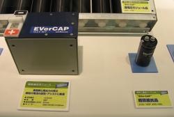 写真1 「EVerCAP」の超低抵抗品