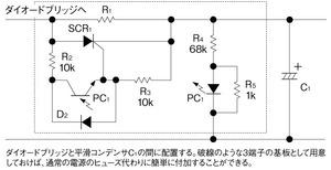 図2 突入電流防止回路