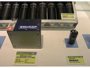 写真15「EVerCAP」の超低抵抗品