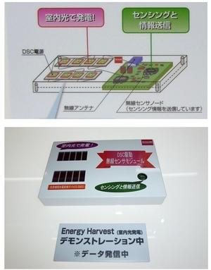 図1 図上は同社の色素増感型光電変換デバイスとセンサー、無線通信モジュールを組み合わせた試作品の構成図。図下は外観。