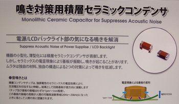 図3 電解コンデンサから積層セラミックコンデンサへの置き換えを提案