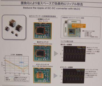 図2 音鳴き対策コンデンサの効果をデモを通して紹介