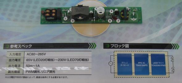 図1 「TB62D901FNG」を用いたLED照明システムの回路基板