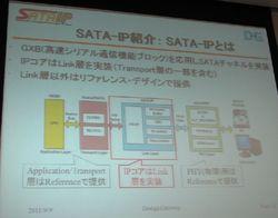 図1 「SATA-IP-S4GX」の構成