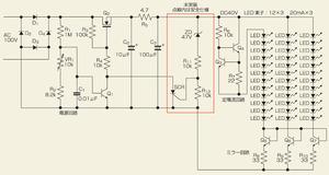 図1 無効電力を有効利用するLED照明の回路図