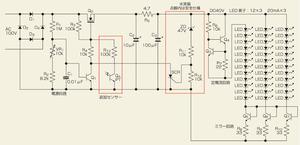 図1 研修で使用したLED照明の回路図