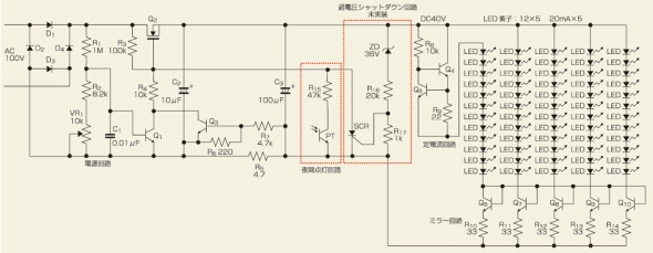 図1 商品化のために改良した無効電力を利用するLED照明の回路図
