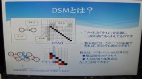 DSMの定義