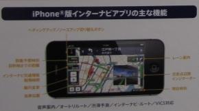 「iPhone」向け「インターナビ」アプリの機能