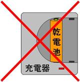 図4 一次電池を充電しない