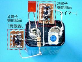 図1 新奇コンセプト「2端子機能部品」の回路例