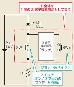 図4 ラッチを使った出力保持回路