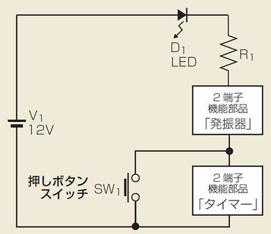 図6 30秒タイマー回路の構成図