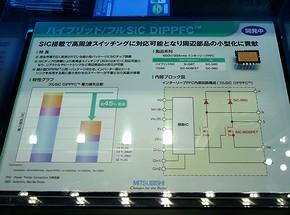 Mitsubishi_SiC_TechnoFrontier2012_02.jpg