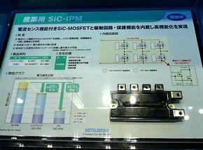 Mitsubishi_SiC_TechnoFrontier2012_03.jpg