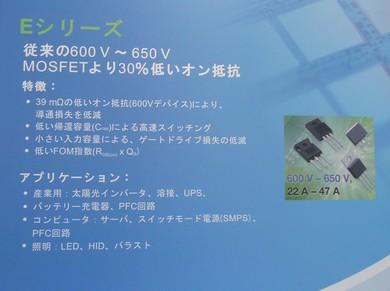 SiHG73N60E Eシリーズ