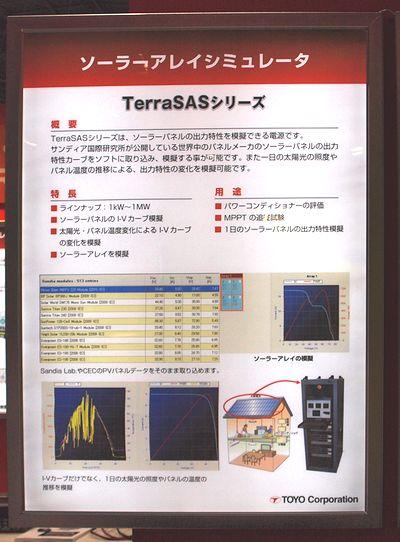 20120717Toyo_TerraSAS_400px.jpg