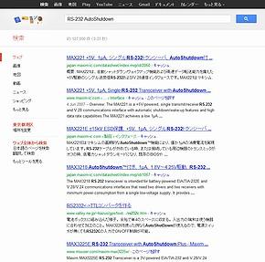 Web検索の結果