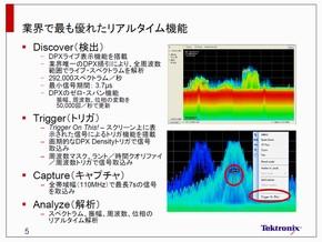 Tek-rsa5126a_Fig02.jpg