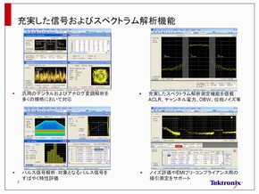 Tek-rsa5126a_Fig03.jpg