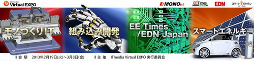 ITmedia Virtual EXPO 2013