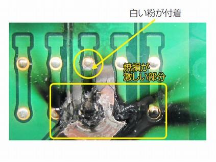 図1 焼損した基板の部品実装面