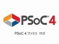 「PSoC 4」のロゴ