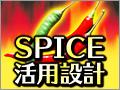 SPICEの仕組みとその活用設計