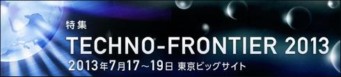 TECHNO-FRONTIER 2013特集