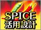 SPICEの過渡解析(その1):キャパシタンス素子の場合