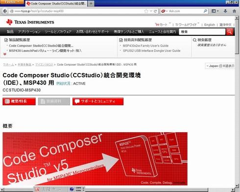 Code Composer Studio(CCStudio)のページ