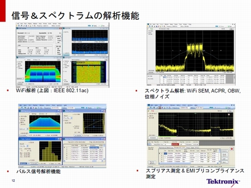 tm_131119tektronix03.jpg