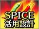 SPICE応用設計(その1):パラメトリック解析