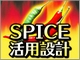 SPICE応用設計(その2):フーリエ解析