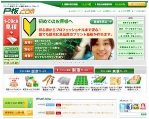 P板.comのトップページ