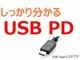ついにやってきたUSB Power Delivery(USB PD)とは