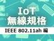 サブギガヘルツ帯Wi-Fi「IEEE 802.11ah」とは