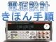 部品選定から低電圧/高電圧回路測定まで