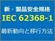 新・製品安全規格「IEC 62368-1」の動向と移行方法
