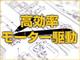DCモーターの性能線図を理解して高効率駆動について考えてみよう