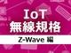 欧米で普及が進む無線規格「Z-Wave」の国内動向