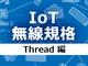 低消費無線規格「Thread」IPスタックの基礎