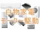 白物家電でのモーター駆動の新課題と対処技術