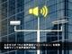 既存の電力線を活用する音声通信ソリューション